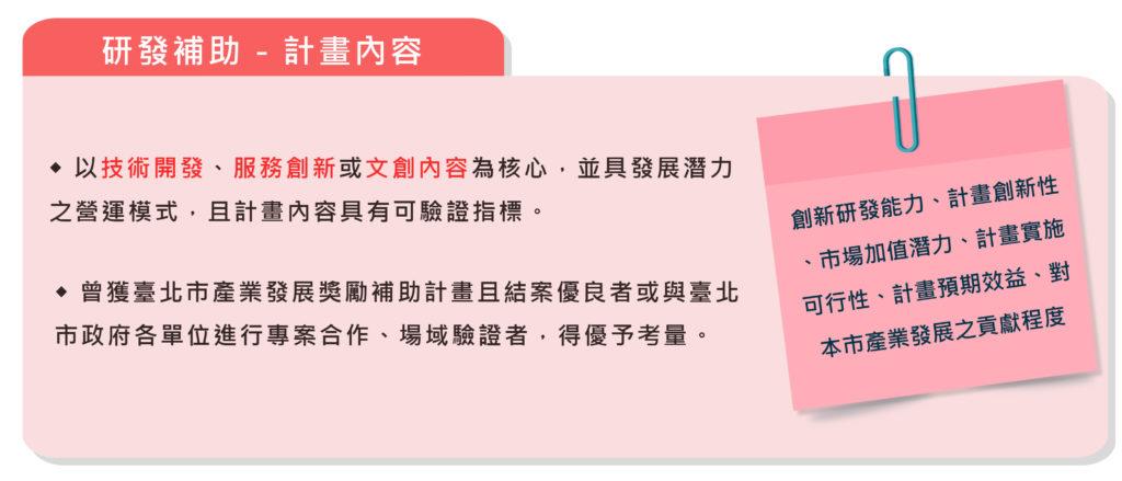 台北市獎勵補助
